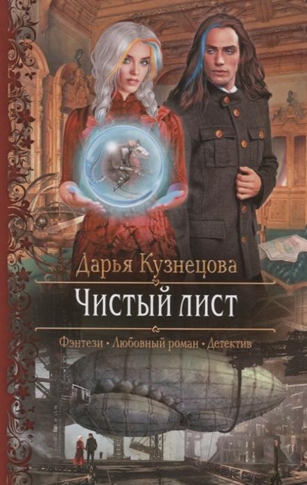 Кузнецова Д. Чистый лист