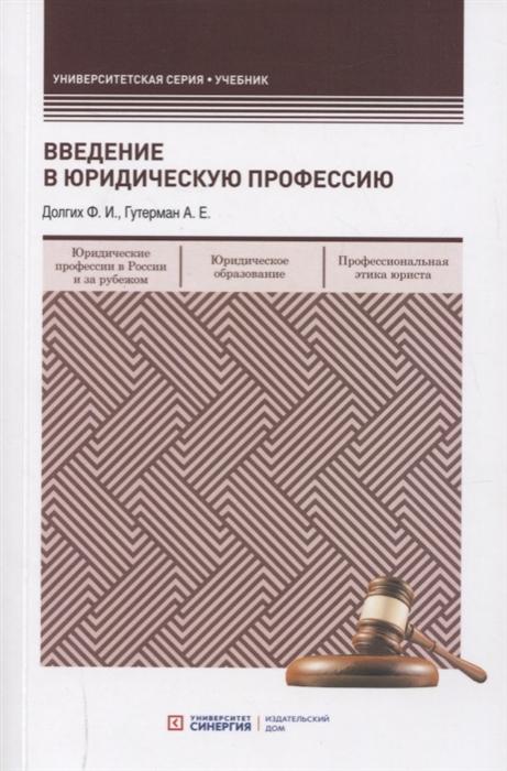 Долгих Ф., Гутерман А. Введение в юридическую профессию Учебник