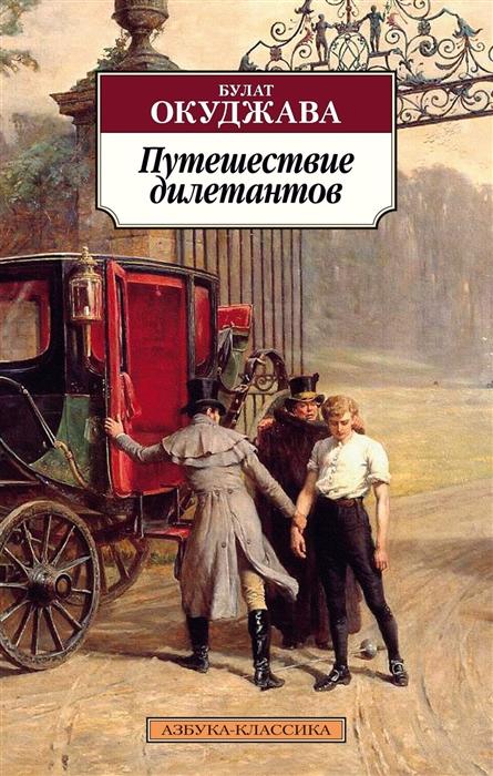Окуджава Б. Путешествие дилетантов Из записок отставного поручика Амирана Амилахвари