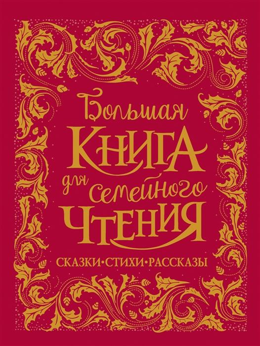 цена Чуковский К., Заходер Б., Осеева В. и др. Большая книга для семейного чтения Сказки стихи рассказы в интернет-магазинах