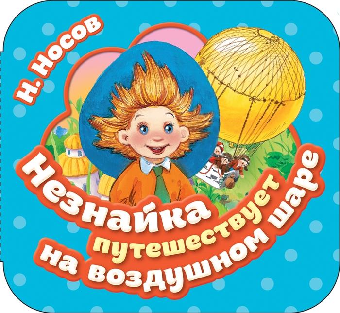 Купить Незнайка путешествует на воздушном шаре, Росмэн, Книги - панорамки