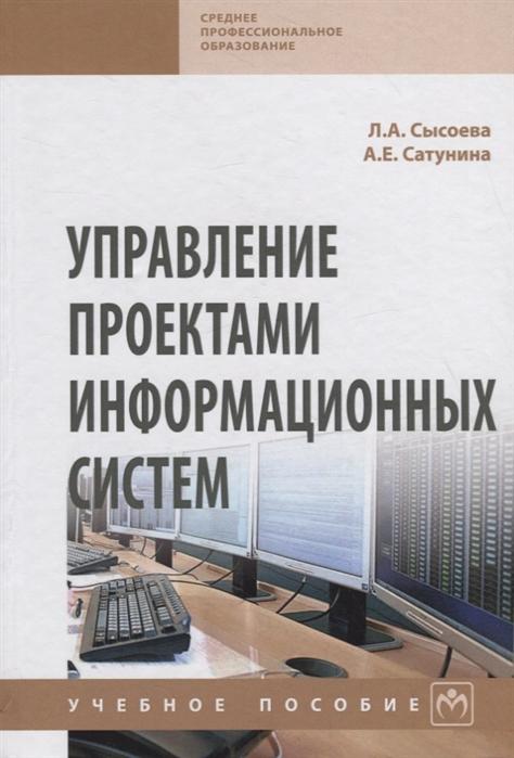 Сысоева Л., Сатунина А. Управление проектами информационных систем Учебное пособие цена 2017