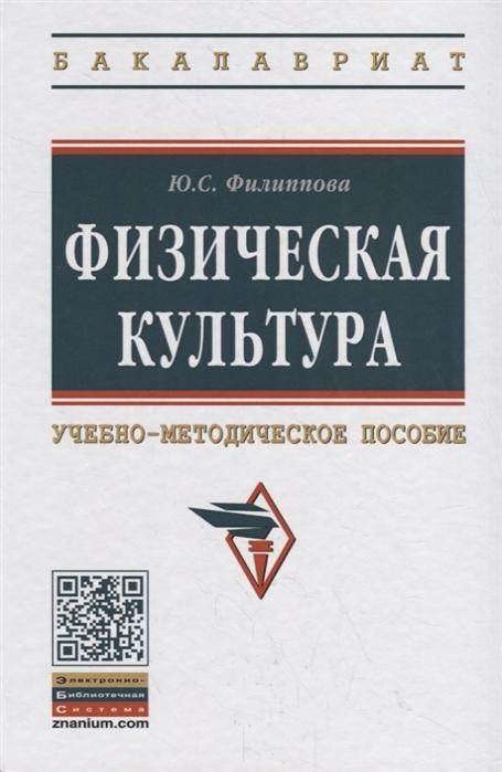 Филиппова Ю. Физическая культура Учебно-методическое пособие