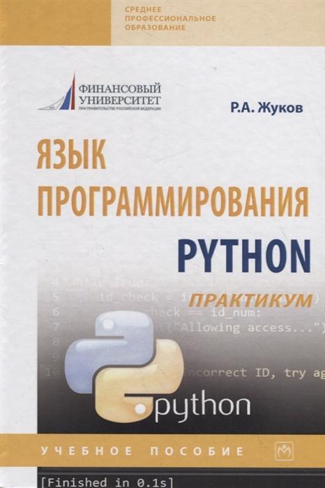 цена Жуков Р. Язык программирования Python практикум Учебное пособие онлайн в 2017 году
