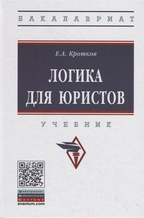 Кротков Е. Логика для юристов Учебник ивлев ю логика для юристов учебник
