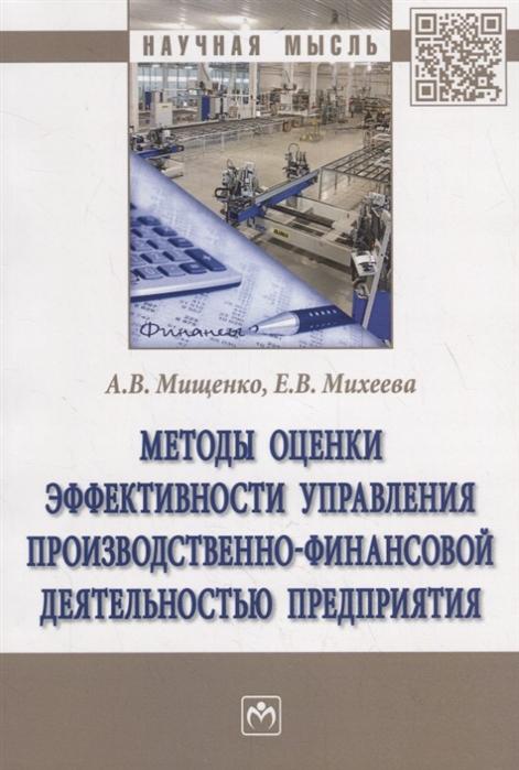 Мищенко А., Михеева Е. Методы оценки эффективности управления производственно-финансовой деятельностью предприятия цена