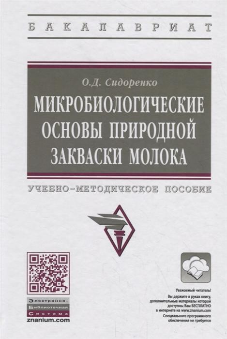 Сидоренко О. Микробиологические основы природной закваски молока Учебно-методическое пособие