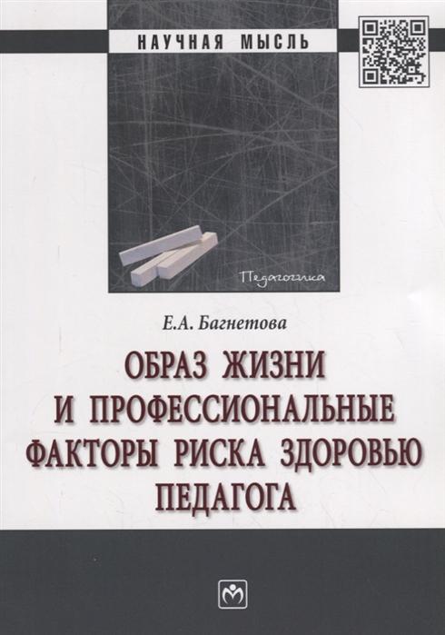 Багнетова Е. Образ жизни и профессиональные факторы риска здоровью педагога
