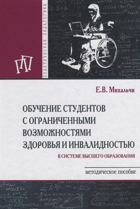 цена на Михальчи Е. Обучение студентов с ограниченными возможностями здоровья и инвалидностью Методическое пособие