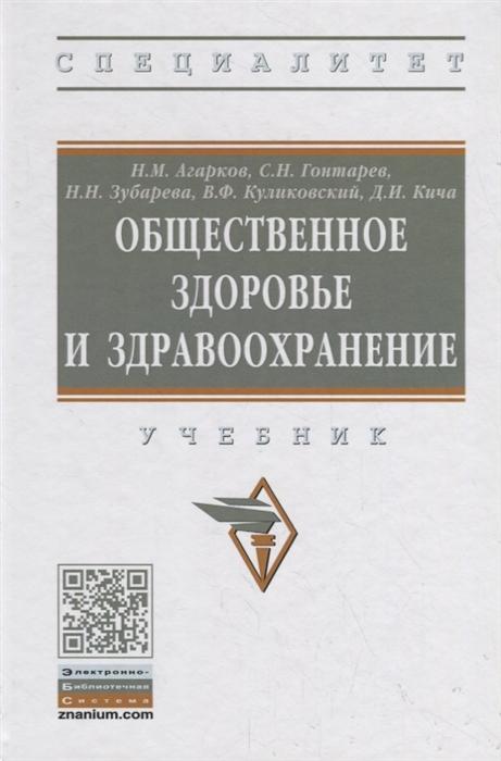 Агарков Н., Гонтарев С., Зубарева Н. и др. Общественное здоровье и здравоохранение Учебник
