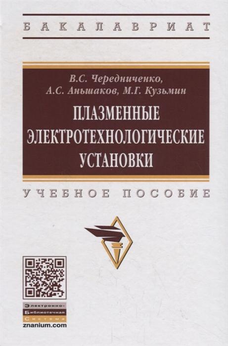 Чередниченко В., Аньшаков А., Кузьмин М. Плазменные электротехнологические установки Учебное пособие