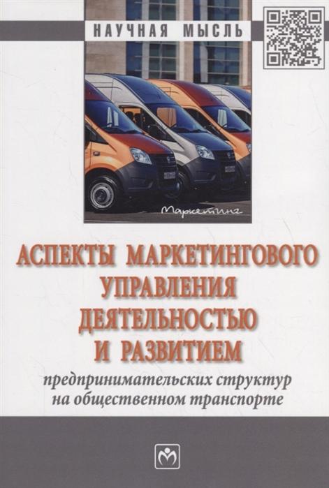 Скоробогатых И., Сидорчук Р. (ред.) Аспекты маркетингового управления деятельностью и развитием цена