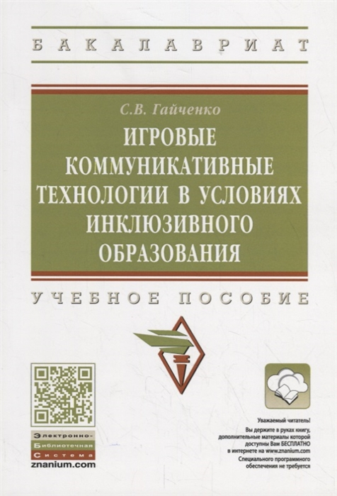 Гайченко С. Игровые коммуникативные технологии в условиях инклюзивного образования Учебное пособие цена