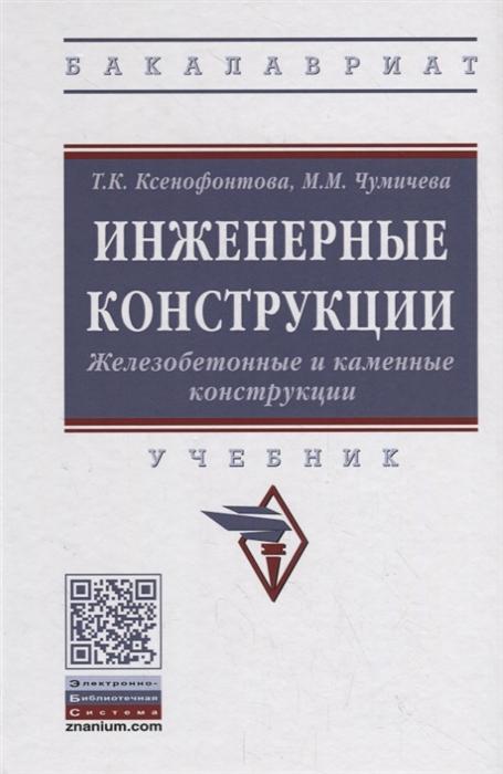 Ксенофонтова Т., Чумичева М. Инженерные конструкции Железобетонные и каменные конструкции Учебник
