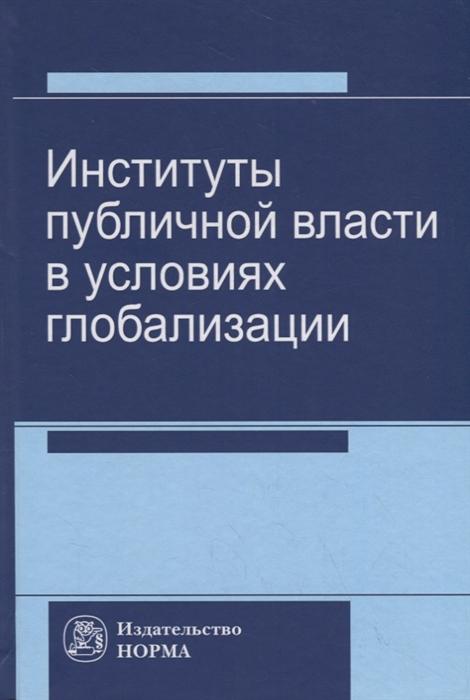 Васильева Т., Варламова Н. Институты публичной власти в условиях глобализации