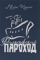 Философский пароход. Два в одном. Книга 2
