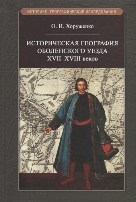 Историческая география Оболенского уезда XVII XVIII веков