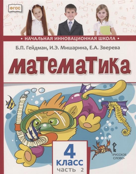 Математика 4 класс Учебник В двух частях Часть 2 Второе полугодие