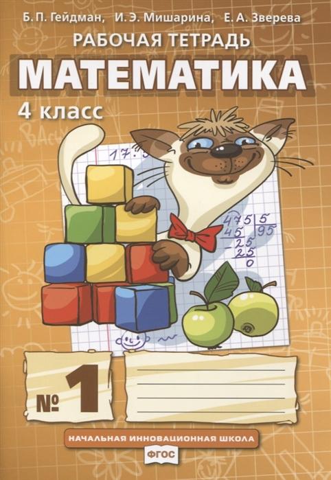 Фото - Гейдман Б., Мишарина И., Зверева Е. Математика 4 класс Рабочая тетрадь В четырех частях Часть 1 гейдман б мишарина и зверева е математика 1 класс рабочая тетрадь в четырех частях часть 2