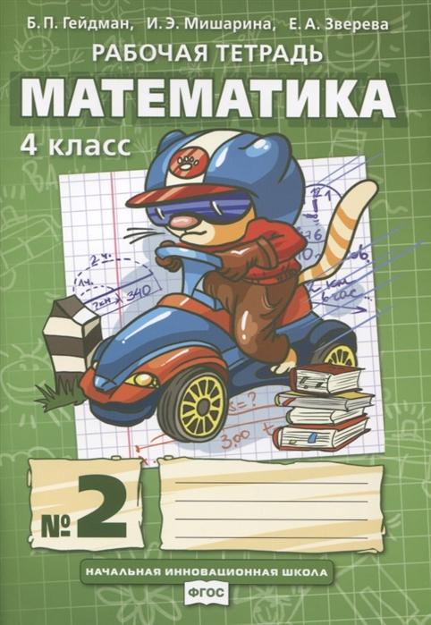 Фото - Гейдман Б., Мишарина И., Зверева Е. Математика 4 класс Рабочая тетрадь В четырех частях Часть 2 гейдман б мишарина и зверева е математика 1 класс рабочая тетрадь в четырех частях часть 2
