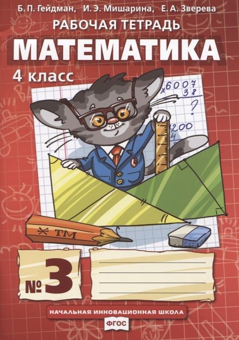 Фото - Гейдман Б., Мишарина И., Зверева Е. Математика 4 класс Рабочая тетрадь В четырех частях Часть 3 гейдман б мишарина и зверева е математика 1 класс рабочая тетрадь в четырех частях часть 2