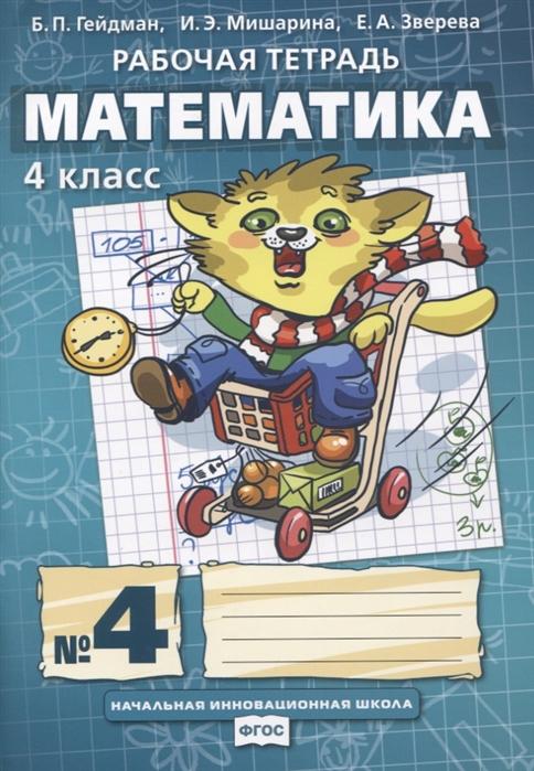 Фото - Гейдман Б., Мишарина И., Зверева Е. Математика 4 класс Рабочая тетрадь В четырех частях Часть 4 гейдман б мишарина и зверева е математика 1 класс рабочая тетрадь в четырех частях часть 2