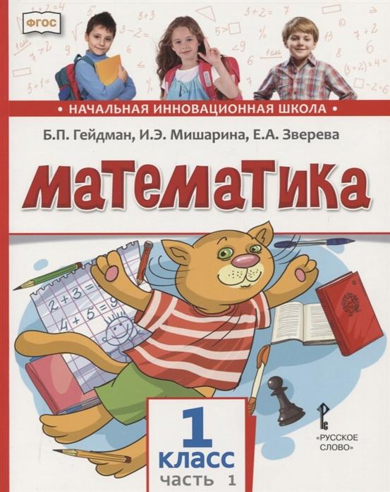 Гейдман Б., Мишарина И., Зверева Е. Математика 1 класс Учебник В двух частях Часть 1 Первое полугодие