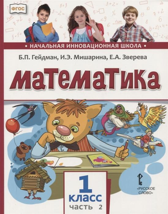 Фото - Гейдман Б., Мишарина И., Зверева Е. Математика 1 класс Учебник В двух частях Часть 2 Второе полугодие гейдман б мишарина и зверева е математика 1 класс рабочая тетрадь в четырех частях часть 2