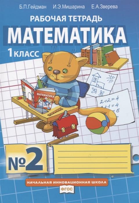 Математика 1 класс Рабочая тетрадь В четырех частях Часть 2