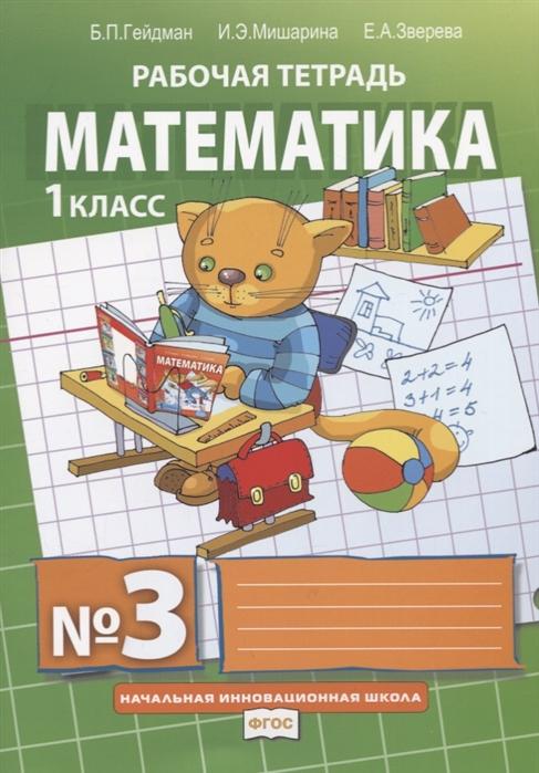 Математика 1 класс Рабочая тетрадь В четырех частях Часть 3