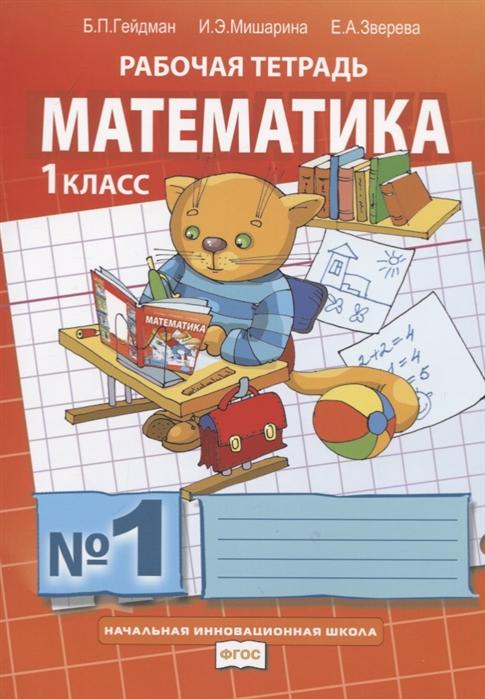 Математика 1 класс Рабочая тетрадь В четырех частях Часть 1