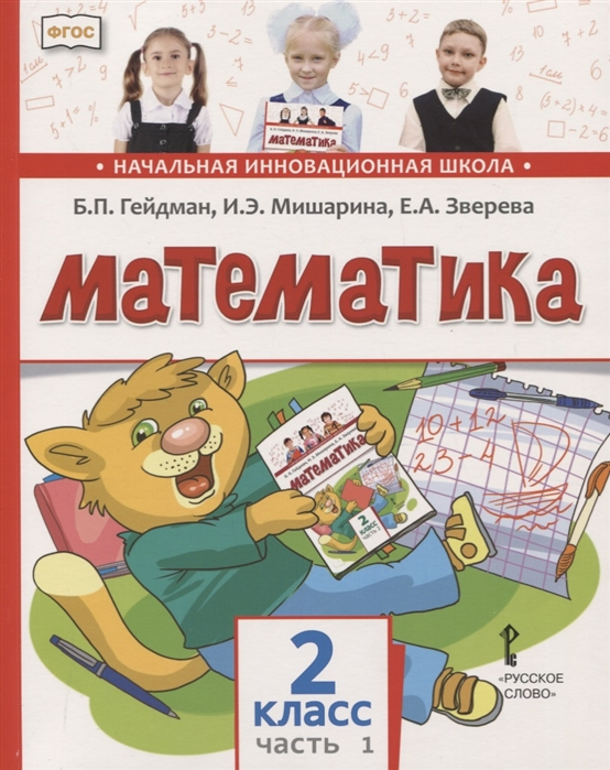 Гейдман Б., Мишарина И., Зверева Е. Математика 2 класс Учебник В двух частях Часть 1 Первое полугодие