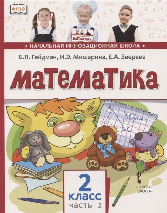 Гейдман Б., Мишарина И., Зверева Е. Математика 2 класс Учебник В двух частях Часть 2 Второе полугодие