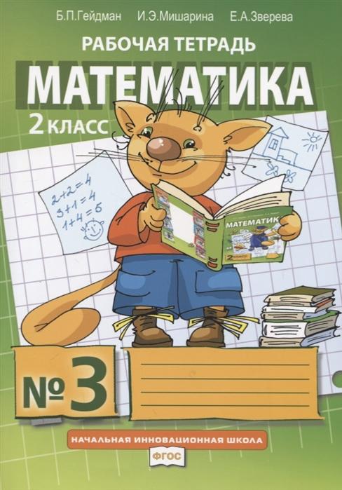 цена на Гейдман Б., Мишарина И., Зверева Е. Математика 2 класс Рабочая тетрадь В четырех частях Часть 3