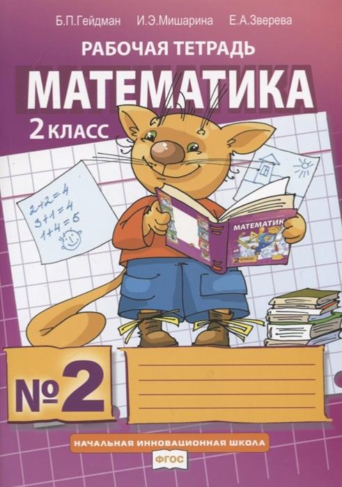 цена на Гейдман Б., Мишарина И., Зверева Е. Математика 2 класс Рабочая тетрадь В четырех частях Часть 2