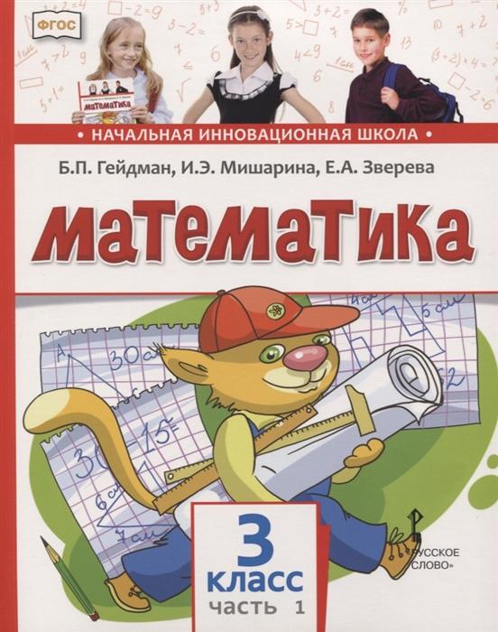 Фото - Гейдман Б., Мишарина И., Зверева Е. Математика 3 класс Учебник В двух частях Часть 1 гейдман б мишарина и зверева е математика 1 класс рабочая тетрадь в четырех частях часть 2