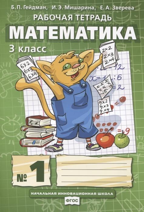 Фото - Гейдман Б., Мишарина И., Зверева Е. Математика 3 класс Рабочая тетрадь В четырех частях Часть 1 гейдман б мишарина и зверева е математика 1 класс рабочая тетрадь в четырех частях часть 2