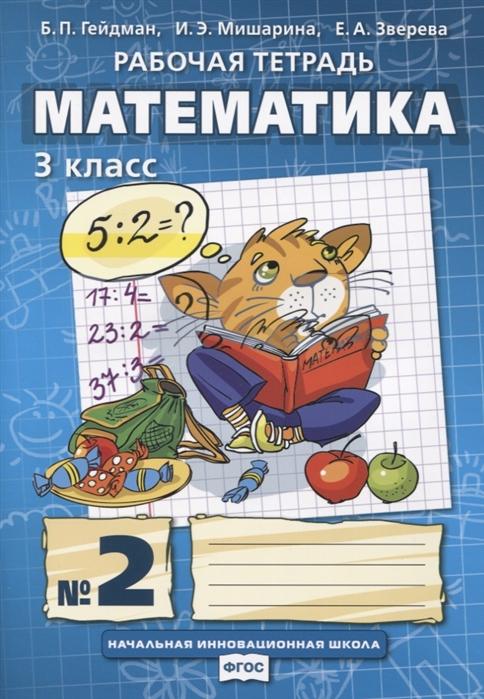 Фото - Гейдман Б., Мишарина И., Зверева Е. Математика 3 класс Рабочая тетрадь В четырех частях Часть 2 гейдман б мишарина и зверева е математика 1 класс рабочая тетрадь в четырех частях часть 2