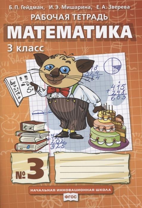 Фото - Гейдман Б., Мишарина И., Зверева Е. Математика 3 класс Рабочая тетрадь В четырех частях Часть 3 гейдман б мишарина и зверева е математика 1 класс рабочая тетрадь в четырех частях часть 2