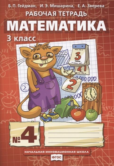 Фото - Гейдман Б., Мишарина И., Зверева Е. Математика 3 класс Рабочая тетрадь В четырех частях Часть 4 гейдман б мишарина и зверева е математика 1 класс рабочая тетрадь в четырех частях часть 2