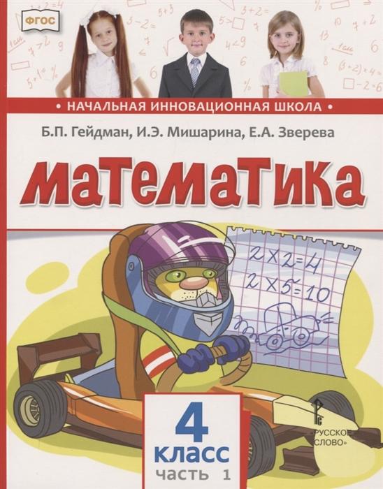 Математика 4 класс Учебник В двух частях Часть 1 Первое полугодие
