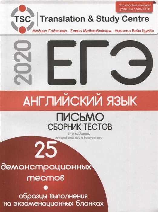 Гаджиева М., Меджибовская Е., Н.Кумбс ЕГЭ-2020 Английский язык Письмо Сборник тестов