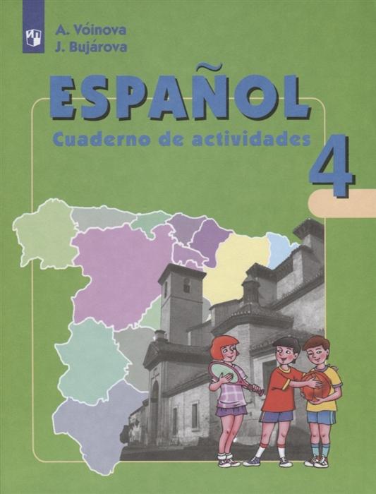 Воинова А., Бухарова Ю. Испанский язык Рабочая тетрадь 4 класс испанский язык vi класс