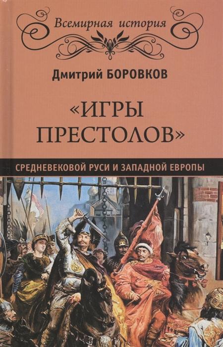Боровков Д. Игры престолов средневековой Руси и Западной Европы малые страны западной европы