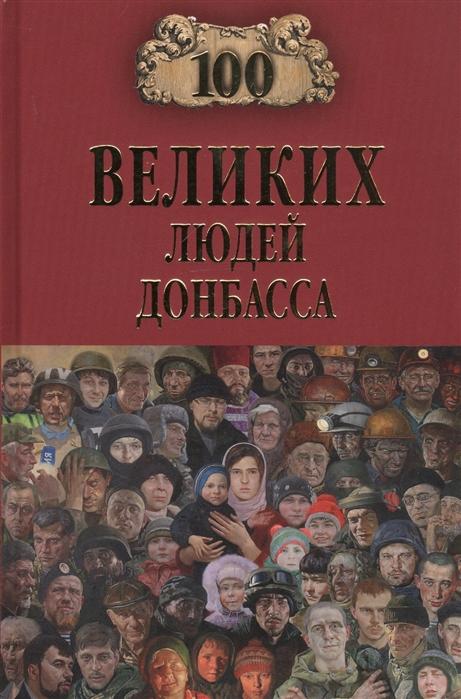 Рыбас С. (ред.-сост.) 100 великих людей Донбасса с ю рыбас вожди кинороман