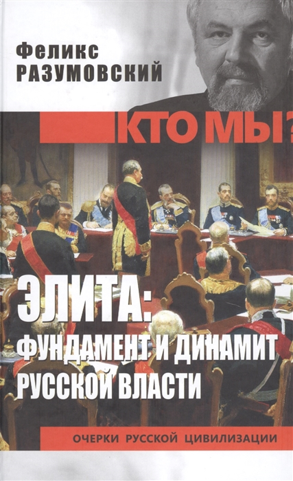цена на Разумовский Ф. Элита фундамент и динамит русской власти