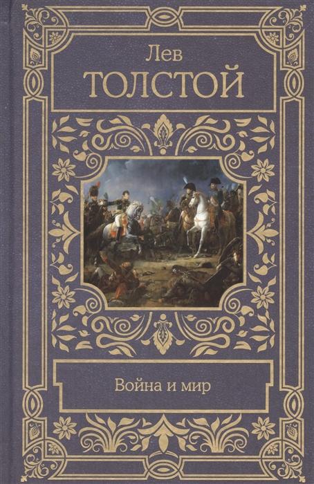 Толстой Л. Война и мир толстой л война и мир
