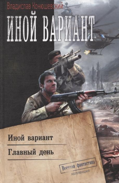 владимир конюшевский все книги читать бесплатно