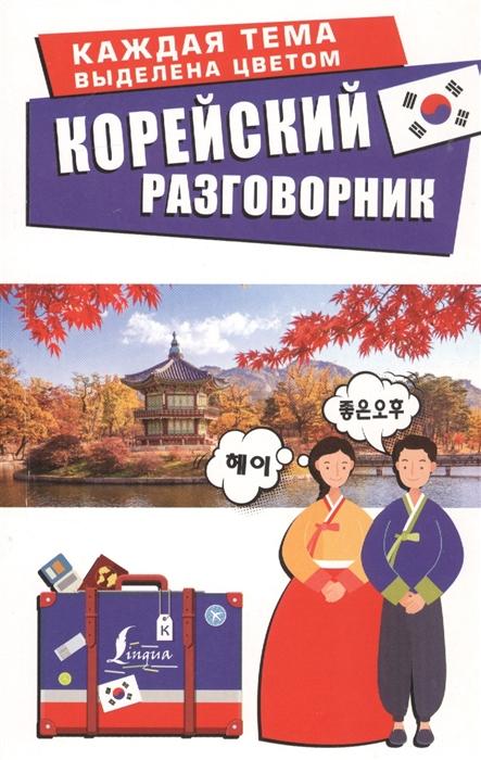 цены на Чун Ин Сун, Погодаева А. Корейский разговорник  в интернет-магазинах