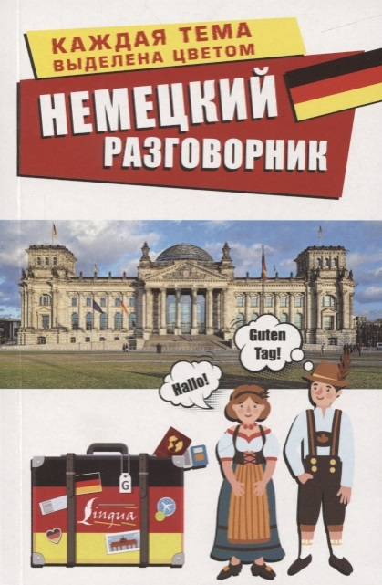 Лазарева Е. (сост.) Немецкий разговорник все цены